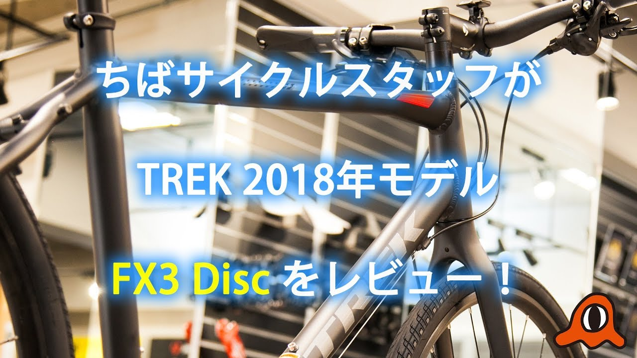 trek fx3 disc 2018 review